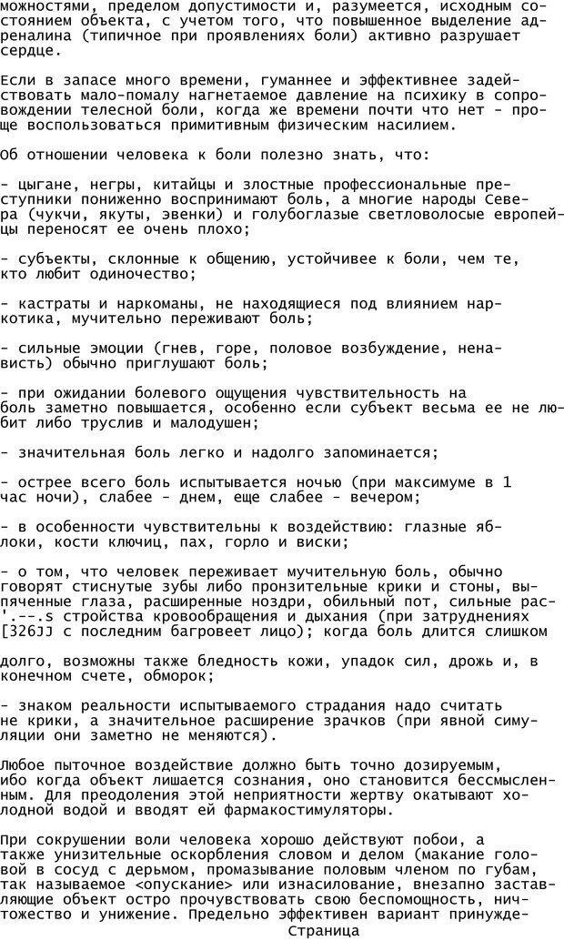 PDF. Криминальный гипноз. Кандыба В. М. Страница 330. Читать онлайн