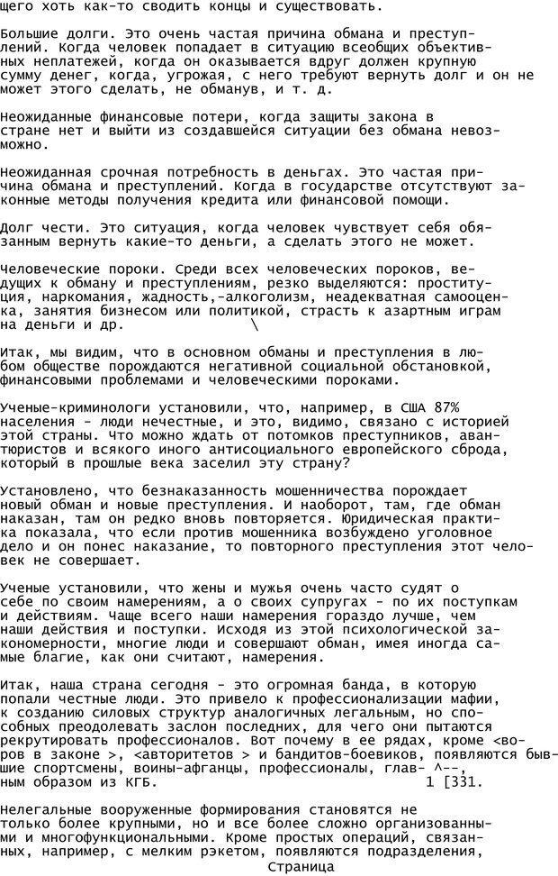 PDF. Криминальный гипноз. Кандыба В. М. Страница 334. Читать онлайн