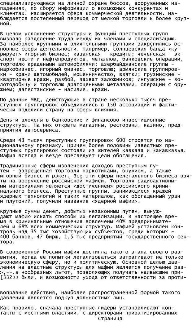 PDF. Криминальный гипноз. Кандыба В. М. Страница 335. Читать онлайн