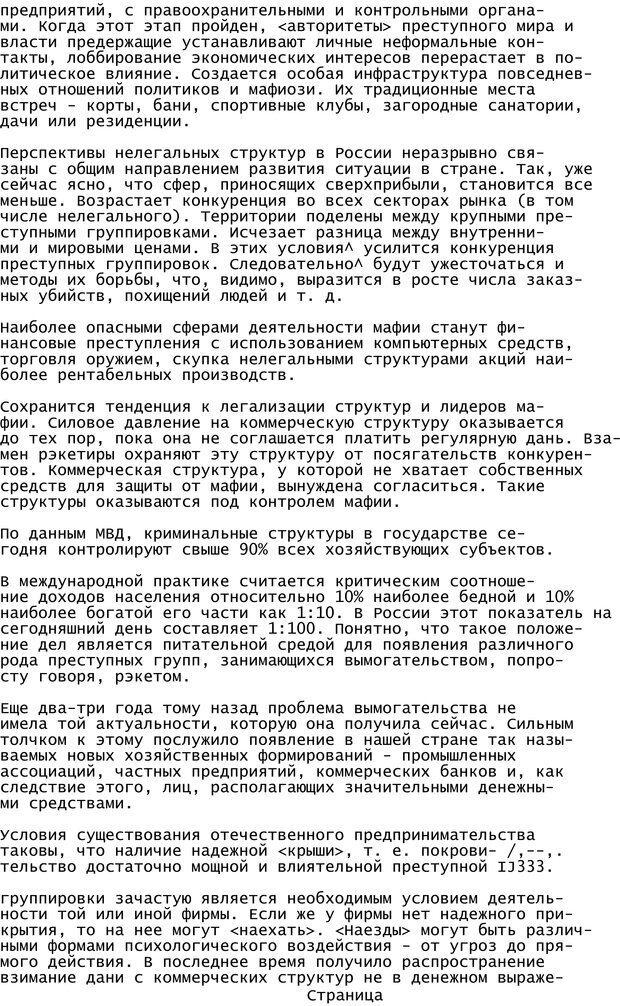 PDF. Криминальный гипноз. Кандыба В. М. Страница 336. Читать онлайн