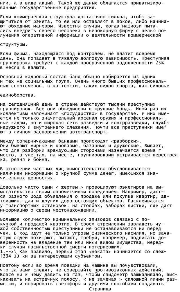 PDF. Криминальный гипноз. Кандыба В. М. Страница 337. Читать онлайн