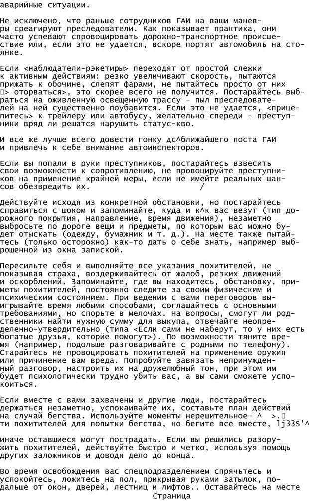 PDF. Криминальный гипноз. Кандыба В. М. Страница 338. Читать онлайн