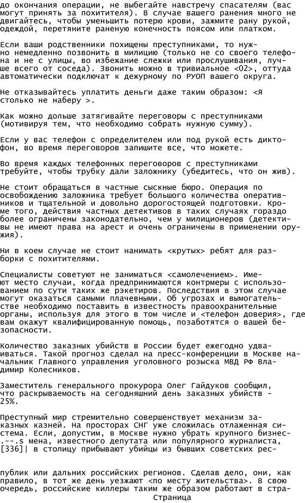 PDF. Криминальный гипноз. Кандыба В. М. Страница 339. Читать онлайн