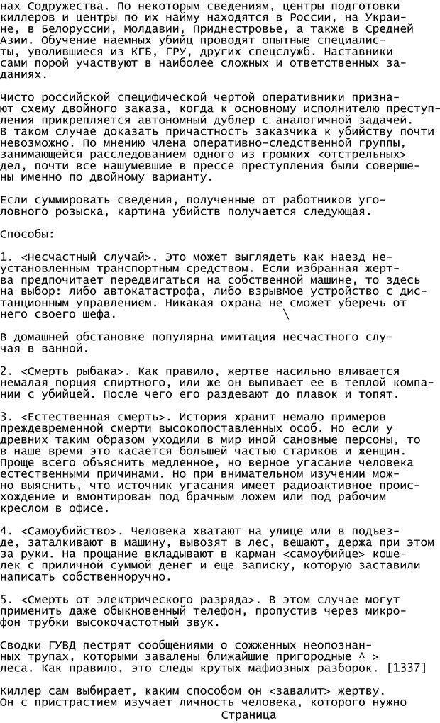 PDF. Криминальный гипноз. Кандыба В. М. Страница 340. Читать онлайн