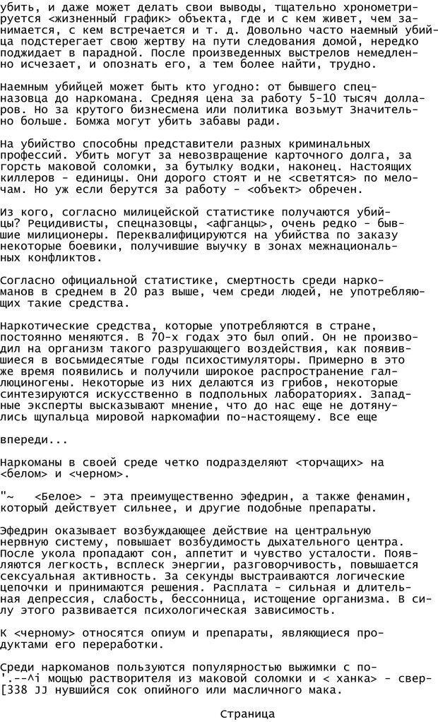 PDF. Криминальный гипноз. Кандыба В. М. Страница 341. Читать онлайн