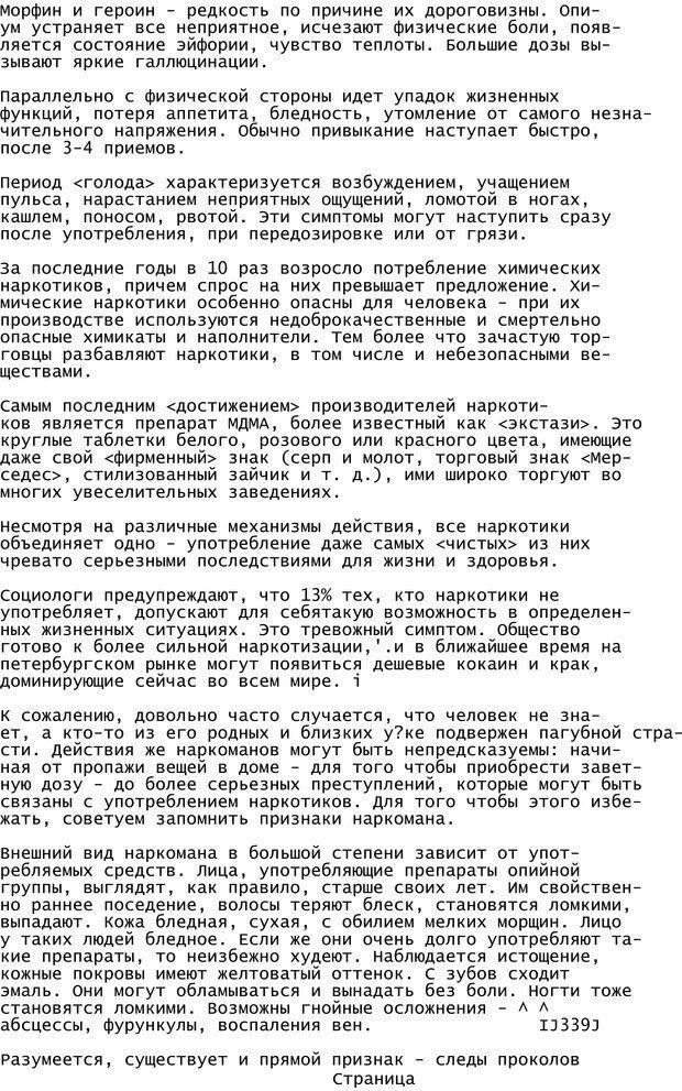 PDF. Криминальный гипноз. Кандыба В. М. Страница 342. Читать онлайн