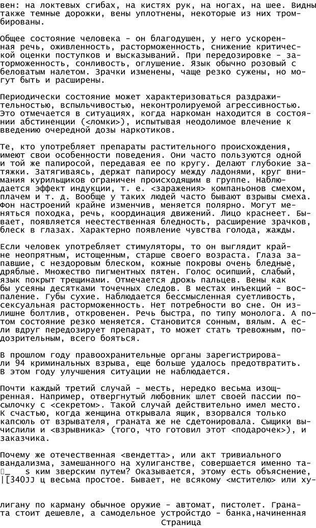 PDF. Криминальный гипноз. Кандыба В. М. Страница 343. Читать онлайн