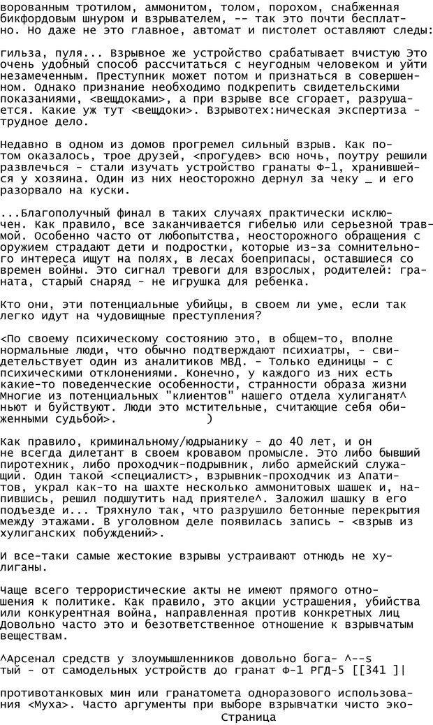 PDF. Криминальный гипноз. Кандыба В. М. Страница 344. Читать онлайн