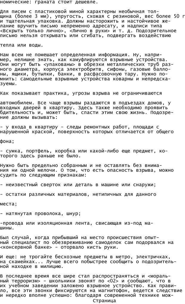 PDF. Криминальный гипноз. Кандыба В. М. Страница 345. Читать онлайн
