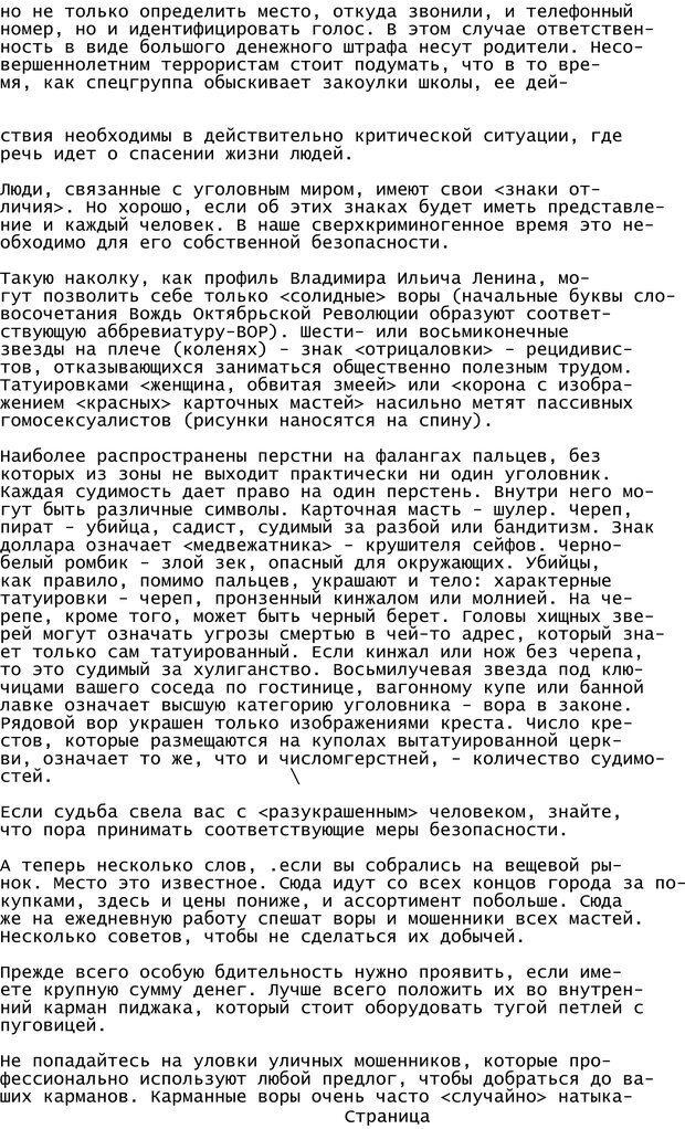 PDF. Криминальный гипноз. Кандыба В. М. Страница 346. Читать онлайн
