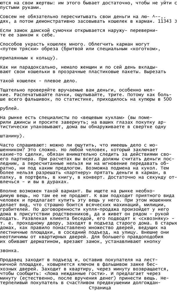 PDF. Криминальный гипноз. Кандыба В. М. Страница 347. Читать онлайн