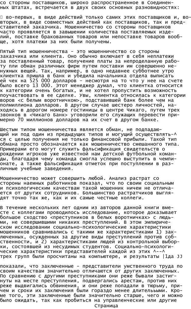 PDF. Криминальный гипноз. Кандыба В. М. Страница 35. Читать онлайн