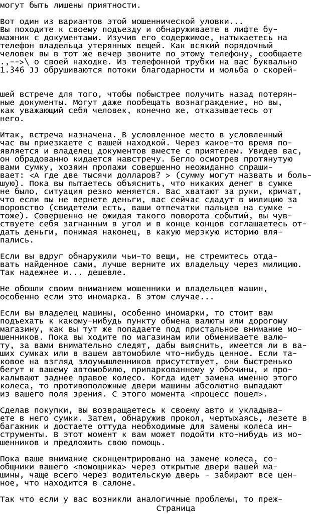 PDF. Криминальный гипноз. Кандыба В. М. Страница 350. Читать онлайн