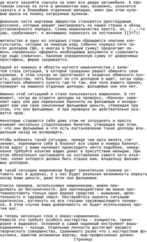 PDF. Криминальный гипноз. Кандыба В. М. Страница 351. Читать онлайн