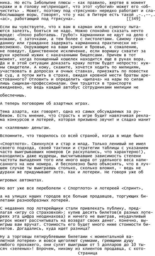 PDF. Криминальный гипноз. Кандыба В. М. Страница 353. Читать онлайн