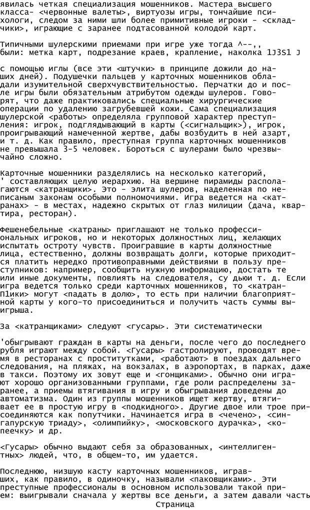 PDF. Криминальный гипноз. Кандыба В. М. Страница 355. Читать онлайн