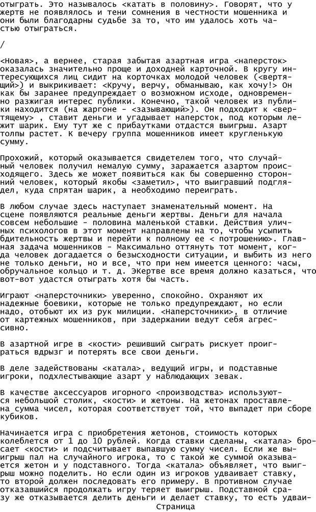 PDF. Криминальный гипноз. Кандыба В. М. Страница 356. Читать онлайн