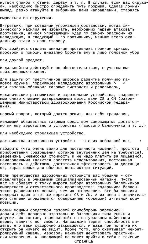 PDF. Криминальный гипноз. Кандыба В. М. Страница 359. Читать онлайн