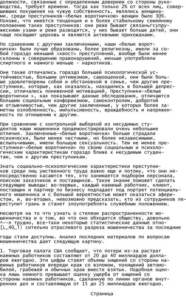 PDF. Криминальный гипноз. Кандыба В. М. Страница 36. Читать онлайн