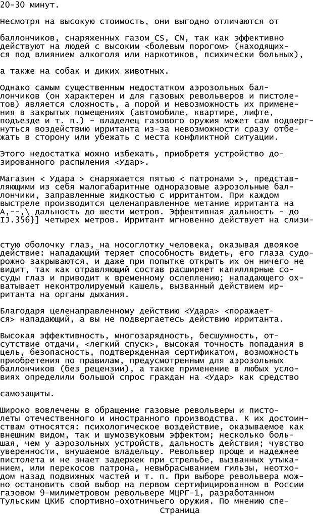 PDF. Криминальный гипноз. Кандыба В. М. Страница 360. Читать онлайн