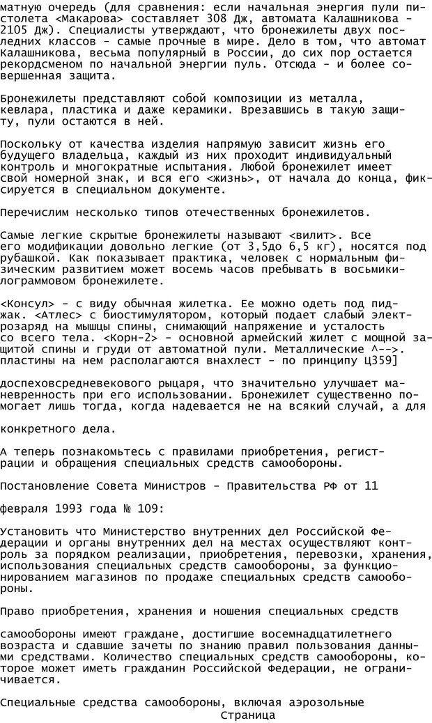 PDF. Криминальный гипноз. Кандыба В. М. Страница 363. Читать онлайн