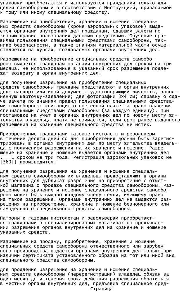 PDF. Криминальный гипноз. Кандыба В. М. Страница 364. Читать онлайн