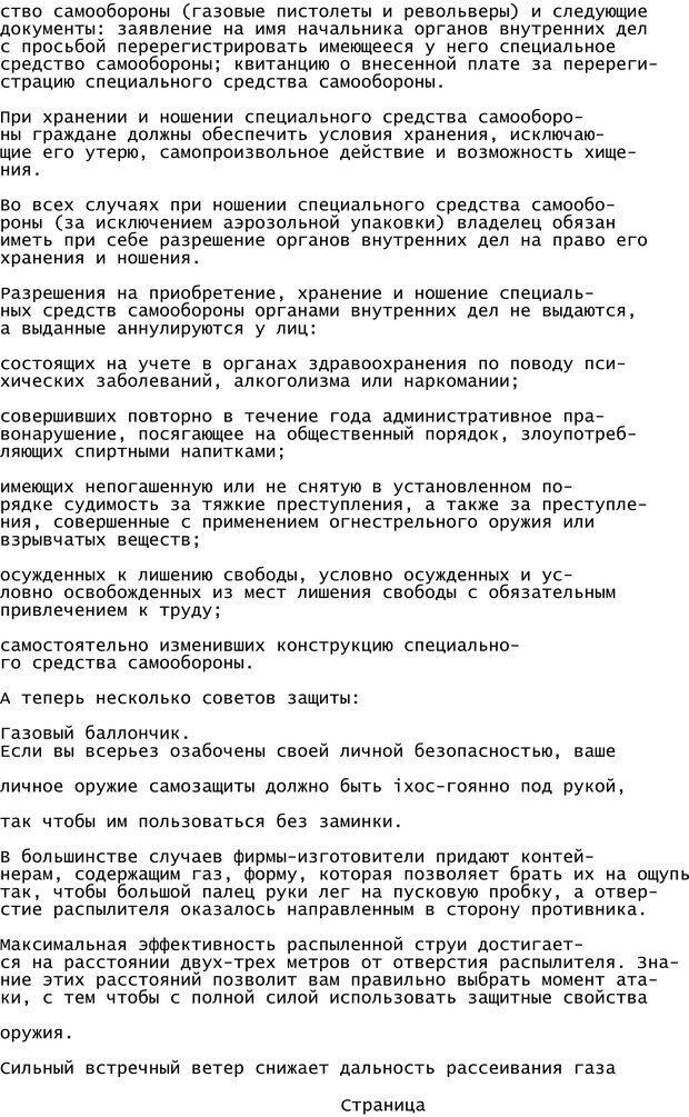 PDF. Криминальный гипноз. Кандыба В. М. Страница 365. Читать онлайн