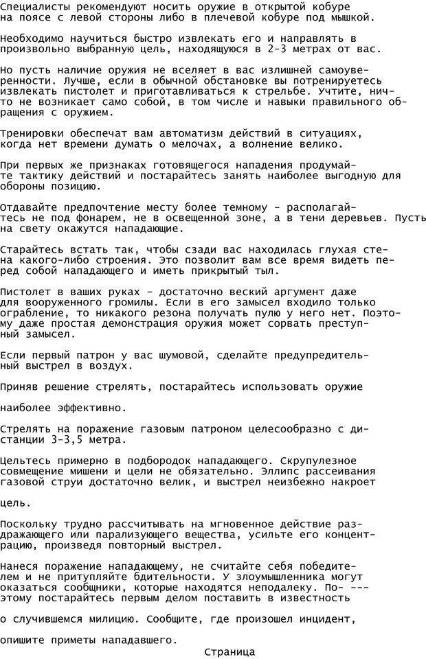 PDF. Криминальный гипноз. Кандыба В. М. Страница 367. Читать онлайн