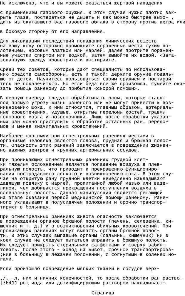 PDF. Криминальный гипноз. Кандыба В. М. Страница 368. Читать онлайн