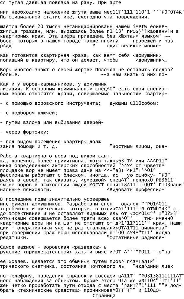 PDF. Криминальный гипноз. Кандыба В. М. Страница 369. Читать онлайн