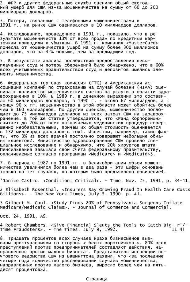 PDF. Криминальный гипноз. Кандыба В. М. Страница 37. Читать онлайн