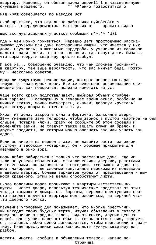 PDF. Криминальный гипноз. Кандыба В. М. Страница 370. Читать онлайн
