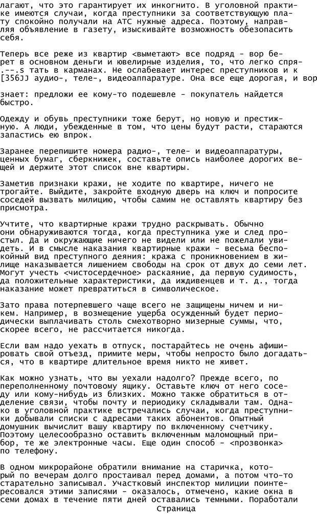 PDF. Криминальный гипноз. Кандыба В. М. Страница 371. Читать онлайн