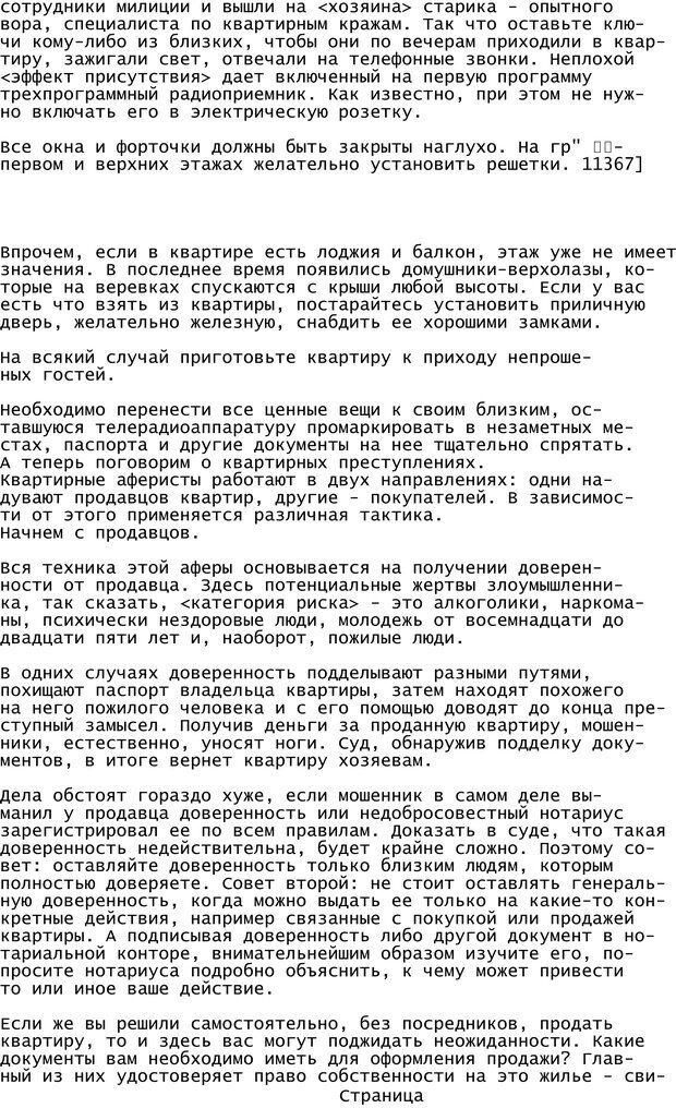 PDF. Криминальный гипноз. Кандыба В. М. Страница 372. Читать онлайн