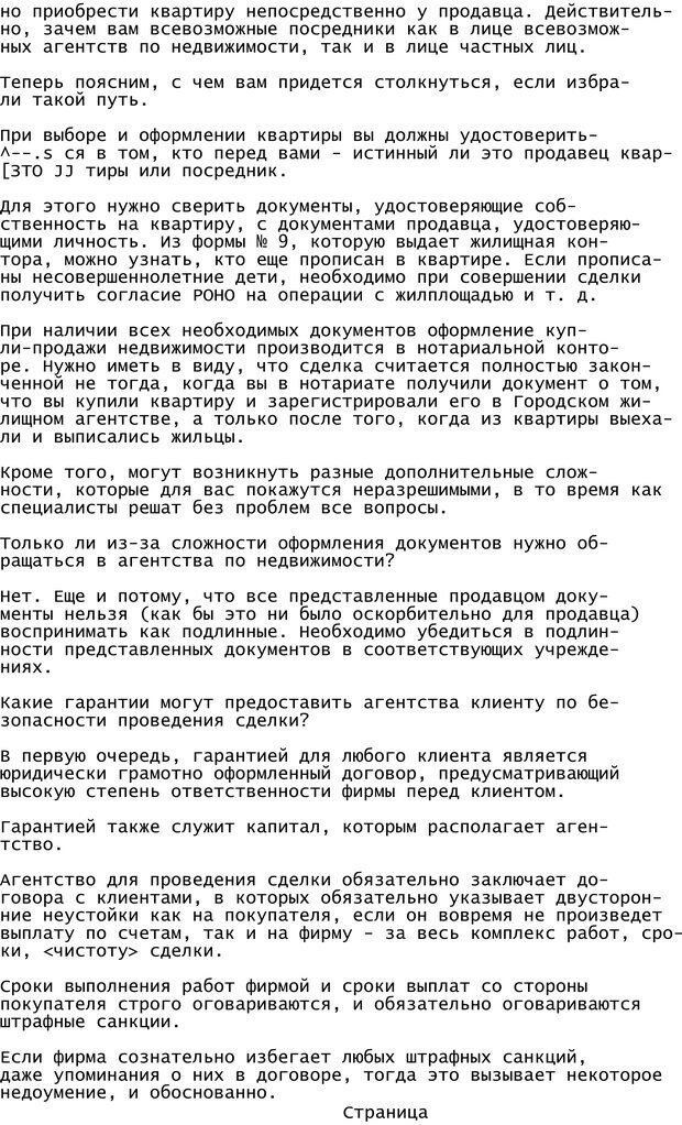 PDF. Криминальный гипноз. Кандыба В. М. Страница 375. Читать онлайн
