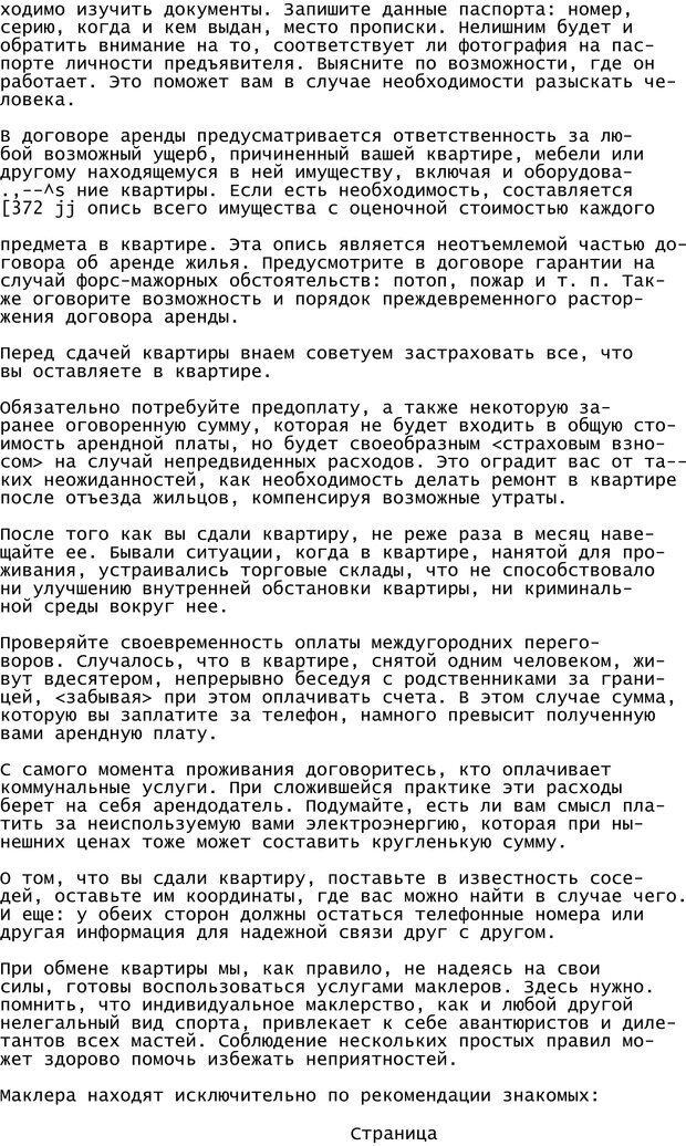 PDF. Криминальный гипноз. Кандыба В. М. Страница 377. Читать онлайн