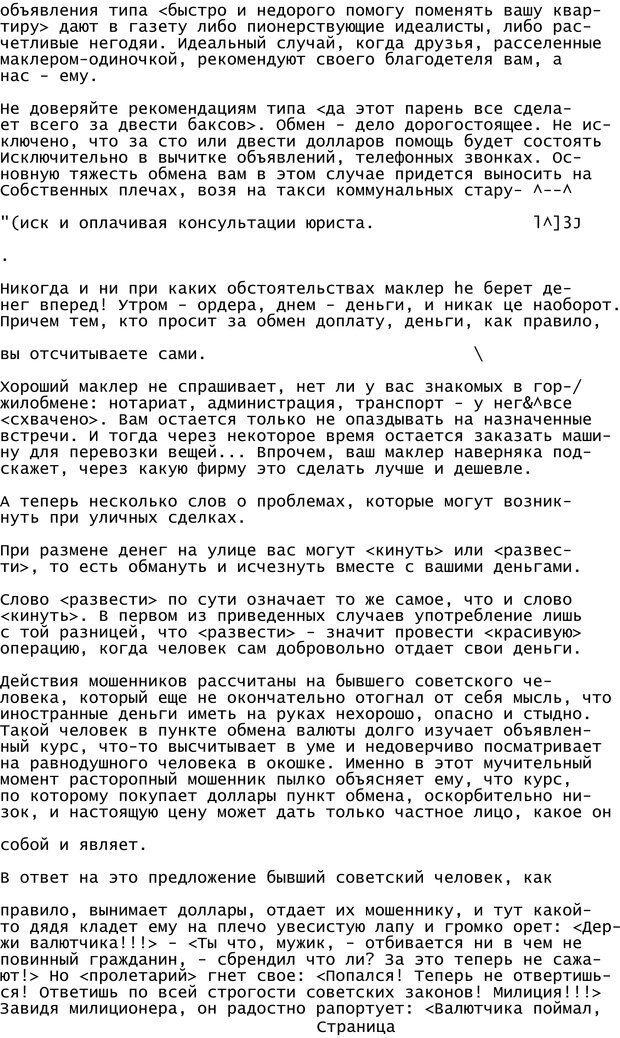 PDF. Криминальный гипноз. Кандыба В. М. Страница 378. Читать онлайн