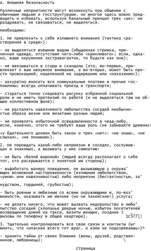 PDF. Криминальный гипноз. Кандыба В. М. Страница 382. Читать онлайн