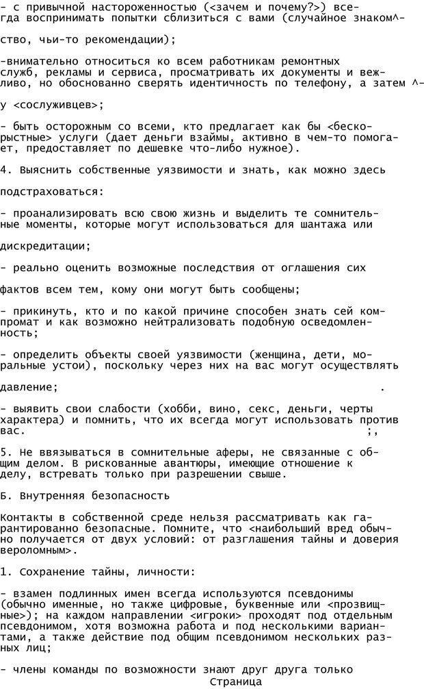 PDF. Криминальный гипноз. Кандыба В. М. Страница 383. Читать онлайн