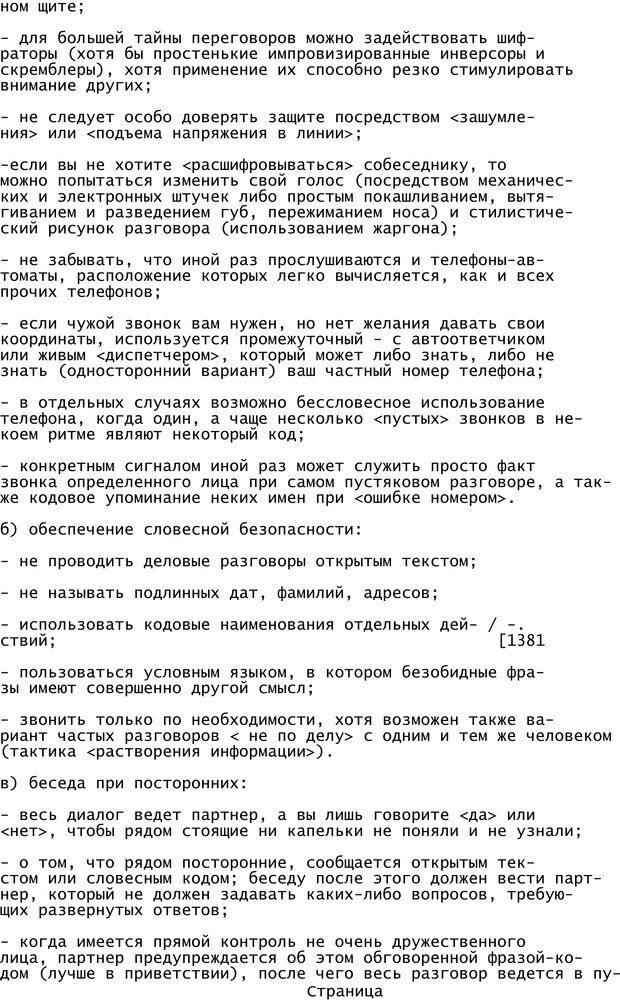PDF. Криминальный гипноз. Кандыба В. М. Страница 387. Читать онлайн