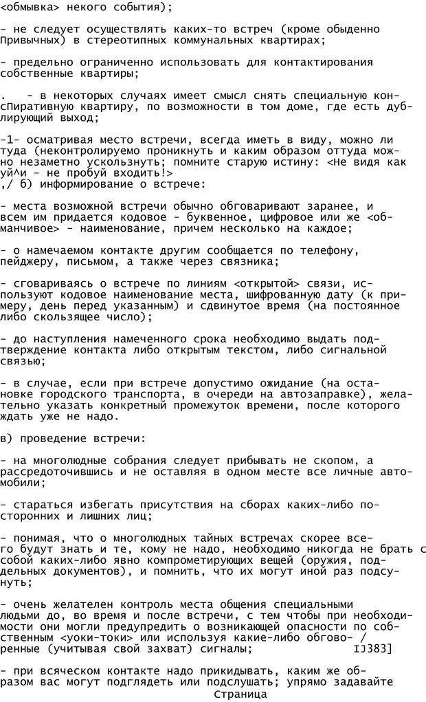 PDF. Криминальный гипноз. Кандыба В. М. Страница 389. Читать онлайн