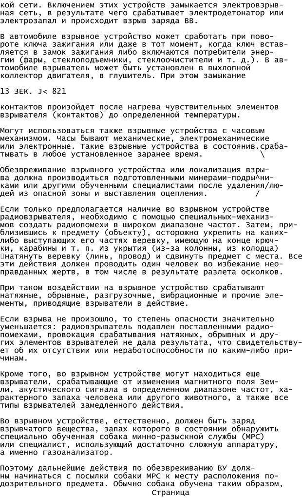 PDF. Криминальный гипноз. Кандыба В. М. Страница 392. Читать онлайн