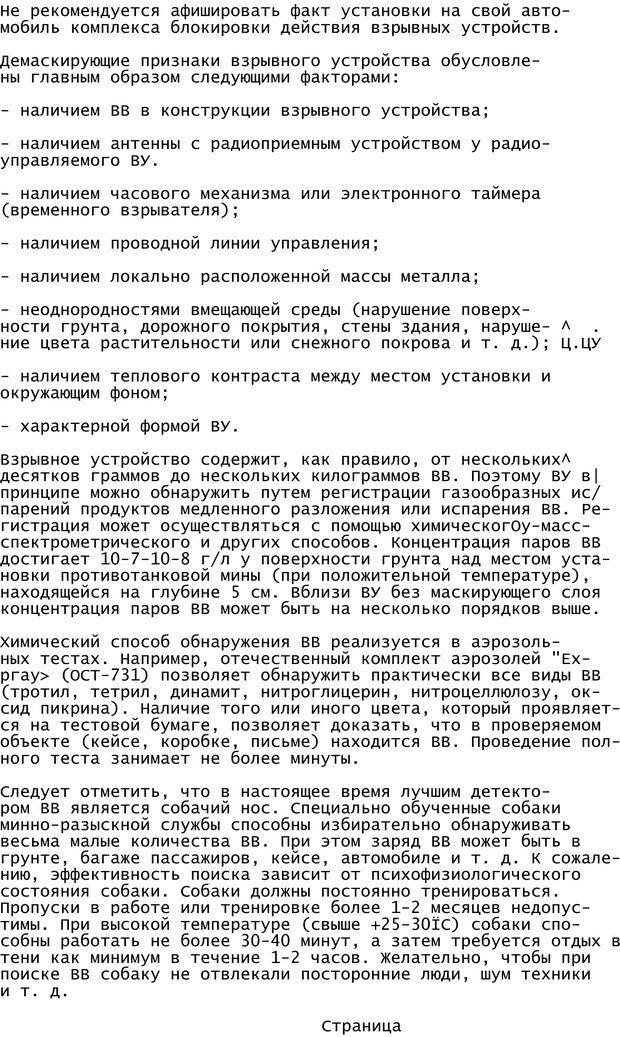PDF. Криминальный гипноз. Кандыба В. М. Страница 394. Читать онлайн