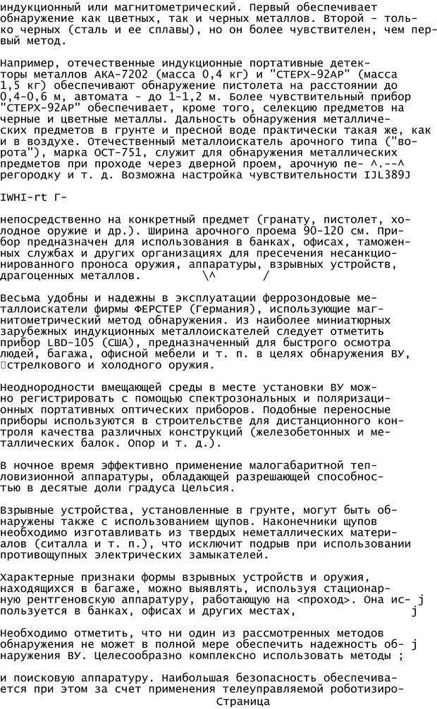 PDF. Криминальный гипноз. Кандыба В. М. Страница 396. Читать онлайн
