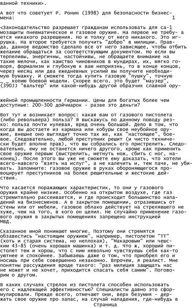 PDF. Криминальный гипноз. Кандыба В. М. Страница 397. Читать онлайн