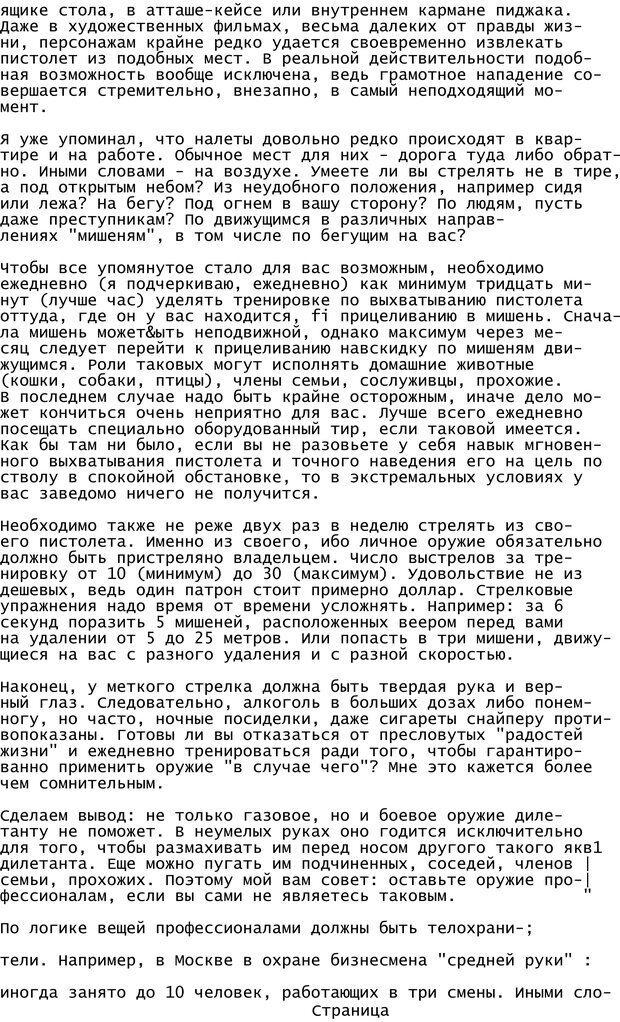 PDF. Криминальный гипноз. Кандыба В. М. Страница 398. Читать онлайн