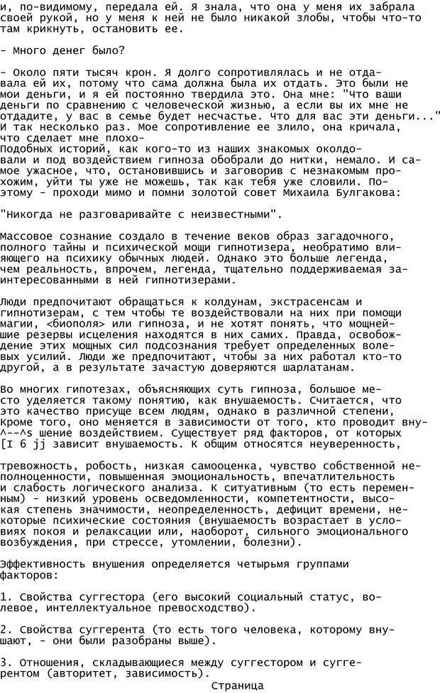 PDF. Криминальный гипноз. Кандыба В. М. Страница 4. Читать онлайн