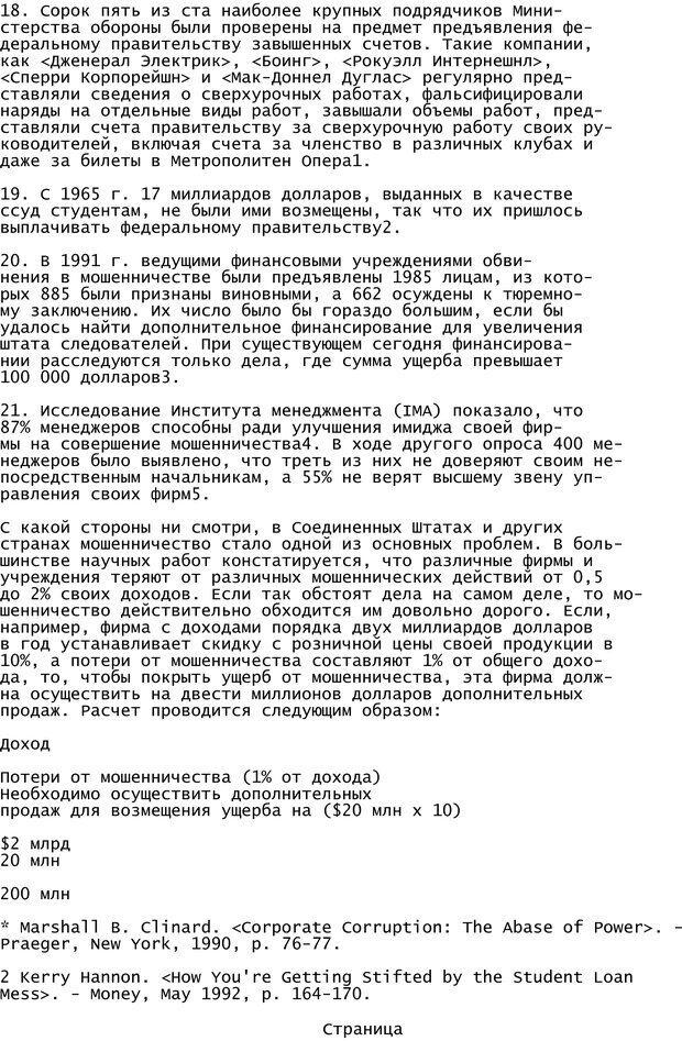 PDF. Криминальный гипноз. Кандыба В. М. Страница 40. Читать онлайн