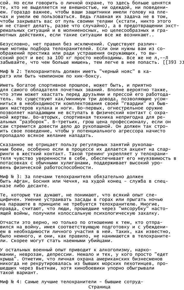 PDF. Криминальный гипноз. Кандыба В. М. Страница 400. Читать онлайн