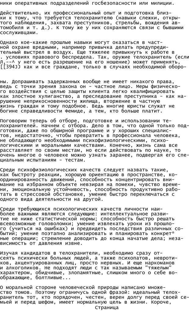 PDF. Криминальный гипноз. Кандыба В. М. Страница 401. Читать онлайн